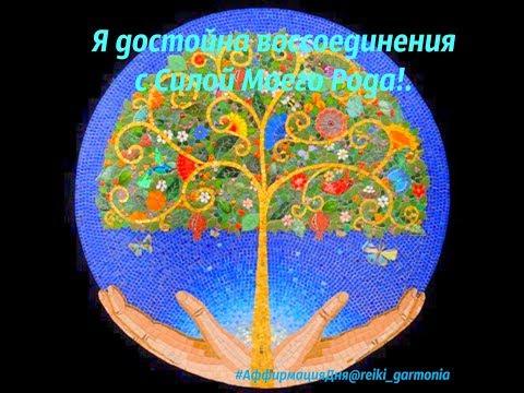 Медитация на восстановление родовых связей и исцеление рода в потоке Рейки