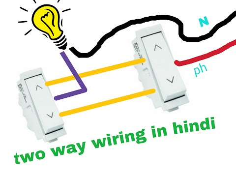 two way switch wiring in hindi