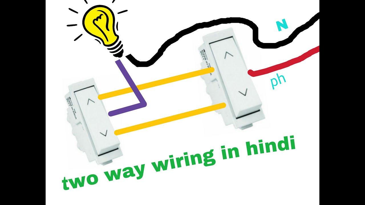 TWO WAY SWITCH WIRING IN HINDI - YouTube