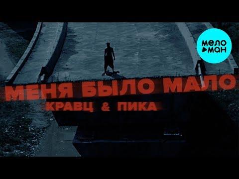 Кравц & ПИКА - Меня было мало Single