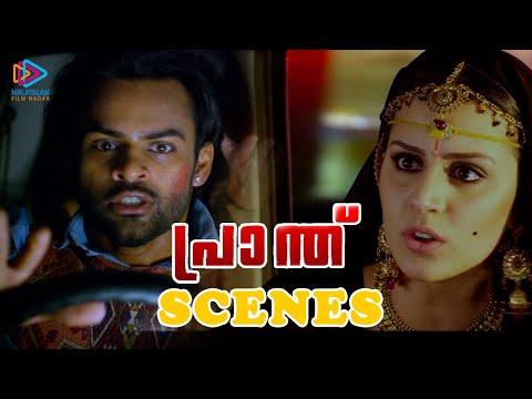 Prandh Malayalam Movie Scenes   Does Sai Dharam Tej Rescue Larissa Bonesi?   Mannara Chopra   MFN