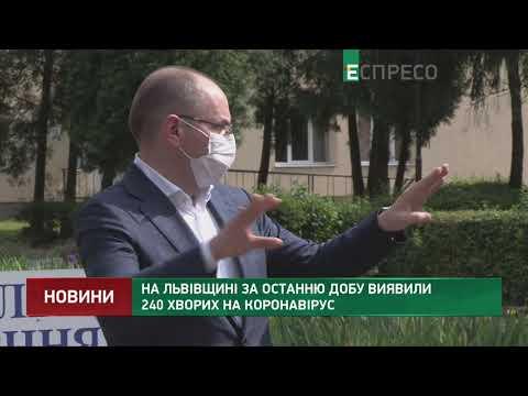 На Львівщині за останню добу виявили 240 хворих на коронавірус