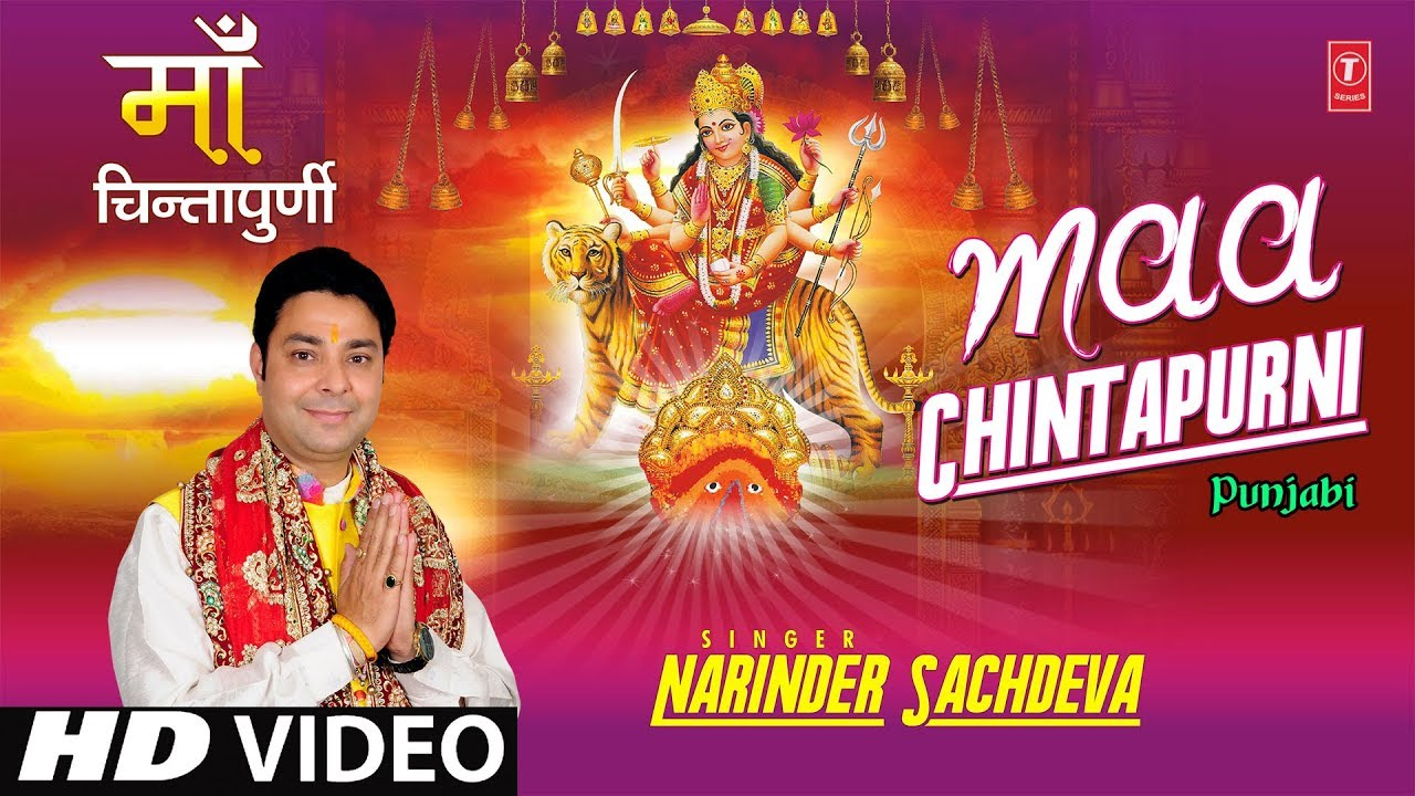 माँ चिंतापूर्णी Maa Chintapurni I NARINDER SACHDEVA I New Punjabi Devi Bhajan I Full HD Video Song
