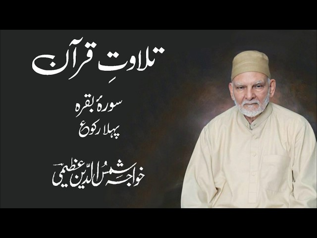 Tilawat Surah Baqra First Ruku