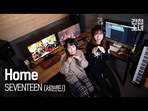 "SEVENTEEN (세븐틴) ""Home"" Cover   간첩소녀 Spy Girls"
