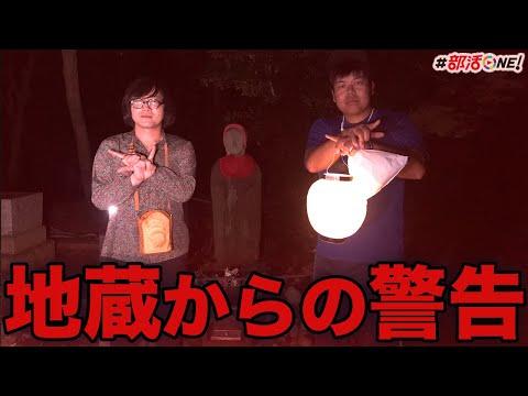事故物件住みます芸人松原タニシと真っ赤に染まった写真が撮れた心霊スポットへ【オカルト部】