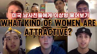 동양여자가 이상형인 이유? 미국 미국남사친들 이상형 물…