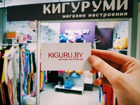 Магазин настроения. Кигуруми единорог Минск