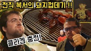 Americans try Korean PIGSKIN BBQ from an Elite Ex-Boxer! (한국어 자막) 전직 복서의 돼지껍데기 맛집! 외국인 반응!!!