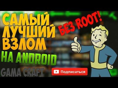 Скачать Fallout Shelter ВЗЛОМ на Андроид