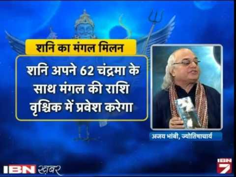 Scorpio Rashi Main Shani Ka Kya Padega Asar ? | Grah Nakshatra Aur Ap | News18 India