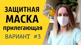 защитная маска своими руками!  Medical face mask handmade!