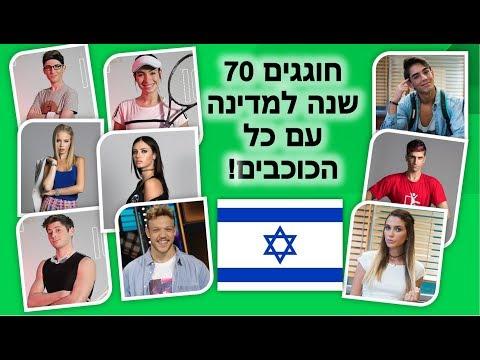 מדינת ישראל היקרה שלנו.... | ערוץ קידז