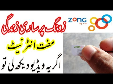 Zong free internet 2018_ Zong Unlimited Free internet thumbnail