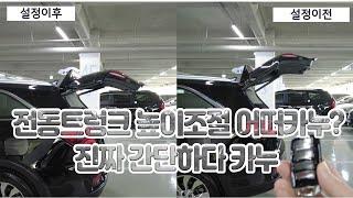 전동트렁크높이조절어떠카누? SUV 전동트렁크 높이조절