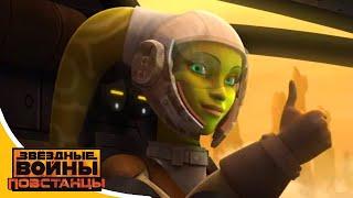 Звёздные войны: Повстанцы - Крылья мастера -  Star Wars (Сезон 2, Серия 7)