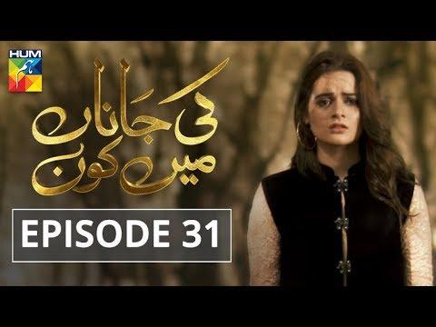 Ki Jaana Mein Kaun Episode #31 HUM TV Drama 18 October 2018