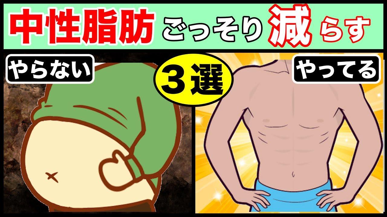 【超簡単】今すぐできる中性脂肪を下げる方法3選