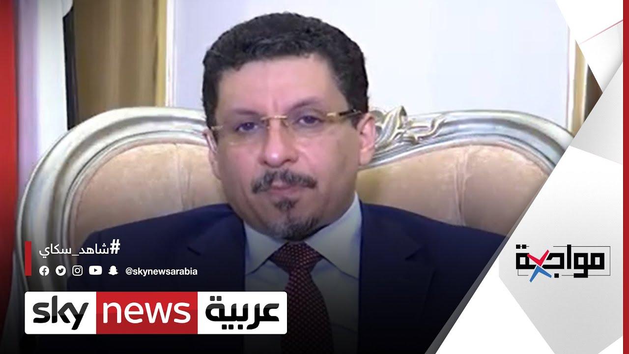 وزير الخارجية اليمني أحمد عوض بن مبارك: لا خيار إلا بإنجاح اتفاق الرياض | #مواجهة  - نشر قبل 6 ساعة