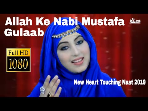 New Heart Touching Naat 2019 - Allah Ke Nabi Mustafa - Gulaab - Beautiful Naat -Hi-Tech Islamic Naat