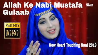 New Heart Touching Naat 2019 - Allah Ke Nabi Mustafa - Gulaab - Beautiful Naat -Hi-Tech Islamic Naat
