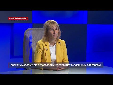 НТС Севастополь: Болезнь молодых: в Севастополе 320 человек страдают рассеянным склерозом