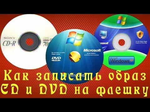 cd образ and интернет знакомства