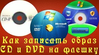 Как записать образ CD и DVD на флешку(Программа UltraISO - для работы с образами CD и DVD. Создает образы дисков. Имеет полезную функцию по редактировани..., 2013-12-24T06:56:19.000Z)