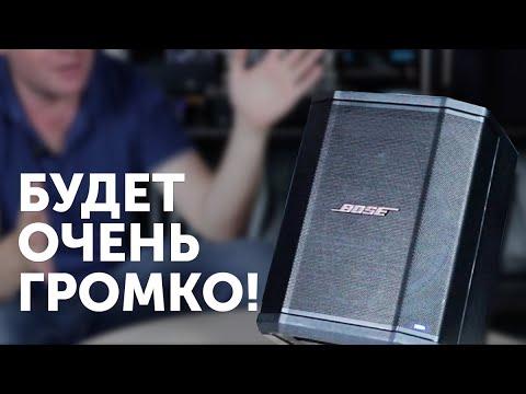 Bose S1 Pro. Профессиональный звук в любом месте