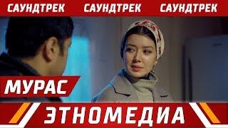 МУРАС | Саундтрек - 2019 | Эрмек Маматов & ТАМГА