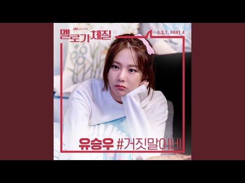 Youtube: Fake / Yu Seung Woo