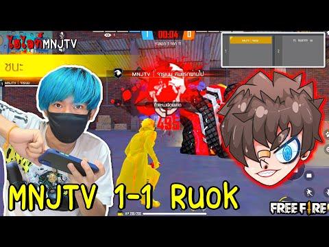 ไฮไลท์ MNJTV 1-1 Ruok #2