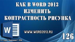 Как в Word 2013 изменить контрастность рисунка