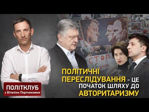 Портников: Політичні переслідування