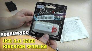 ФЛЕШКА USB 3.0 32Gb Kingston из Focalprice.com Посылки из Китая #185