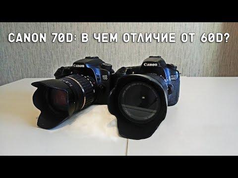 Обзор CANON 70D + сравнение с CANON 60D