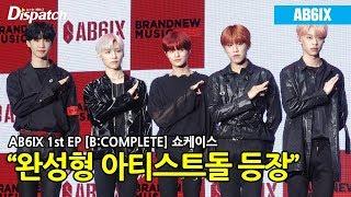 """AB6IX(에이비식스), """"완성형 아티스트돌 등장"""" [K-POP]"""