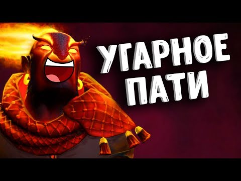видео: УГАРНОЕ ПАТИ - ember spirit dota 2