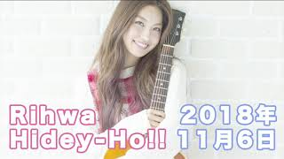 FM NORTH WAVE「Rihwa Hidey-Ho!!」(18/11/6)