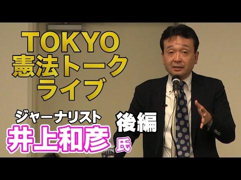 アジアの英雄日本 〜曲解される日本の歴史〜 CGS 憲法トークライブ