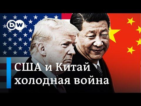 США против Китая