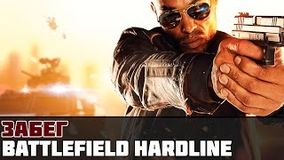 Играю в Battlefield Hardline Beta