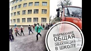 внимание! общая эвакуация в  школе. пожар Одесса.