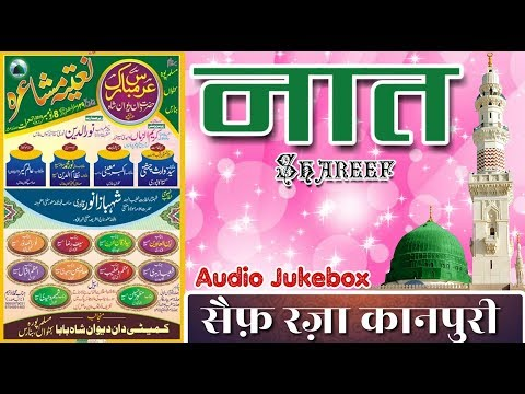 एक से बढ़कर एक नात शरीफ़__Saif Raza Kanpuri Naat 2018//Urse Dan Diwan Shah Baba-Banaras 2018
