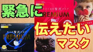 原田産業「大人の贅沢マスクがヤバかった!」箱マスクW開封