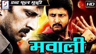 Sabse Bada Mawali - Full Length Action Hindi Movie