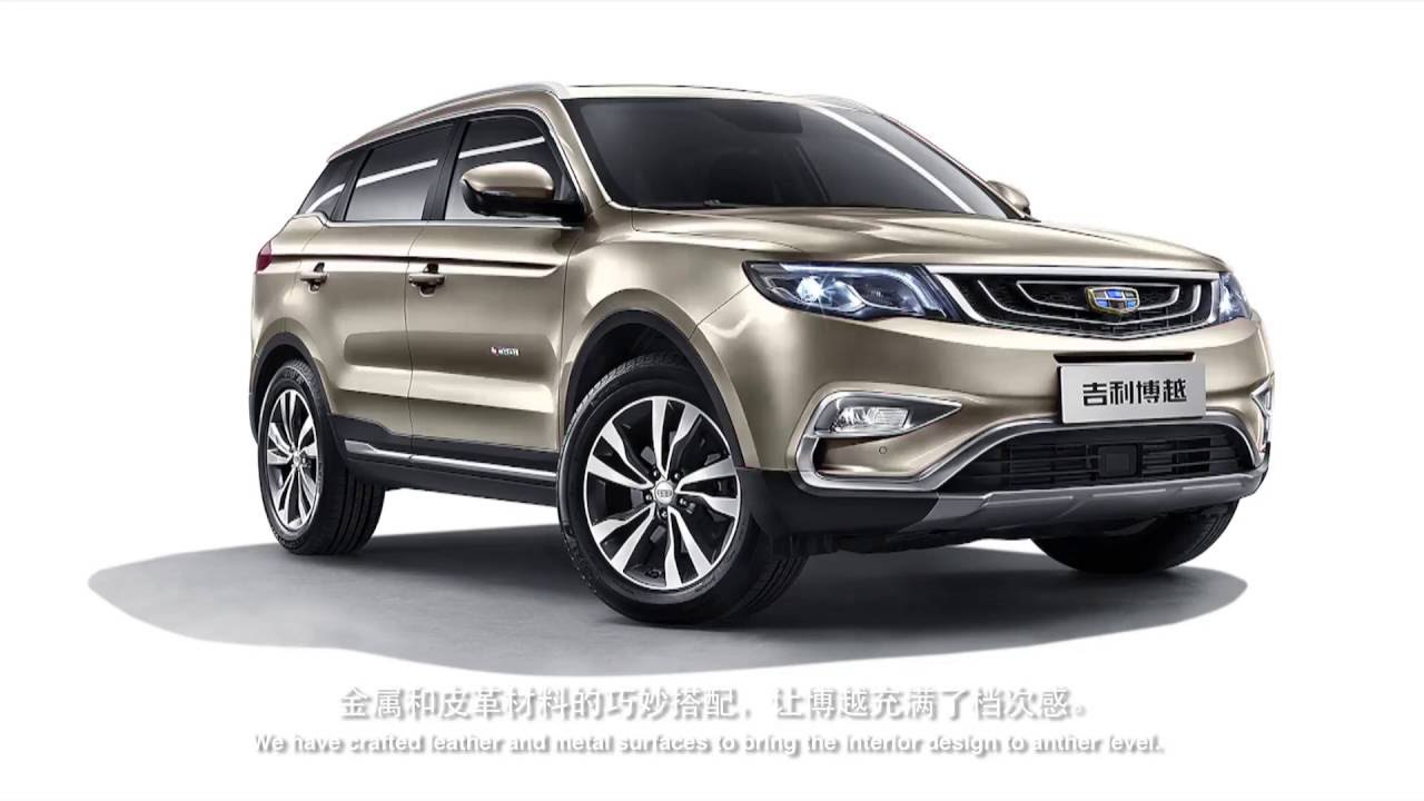 Geely Emgrand X7 Sport Design Concept Youtube