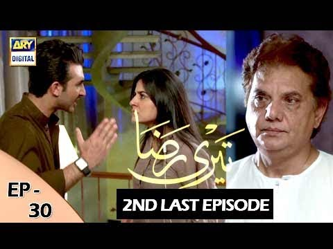 Teri Raza - Episode 30 - 25th January 2018 - ARY Digital Drama