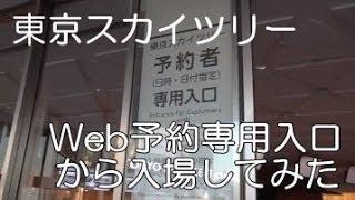 東京スカイツリーの入場券は事前予約がオススメです。この日の当日券は5...