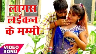 Lagas Laikan Ke Mammy - Kai Dihala Larkor - Vijay Sajan - Bhojpuri Hit Songs 2017 new